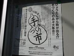 薬師さんの手作り市20121008_03