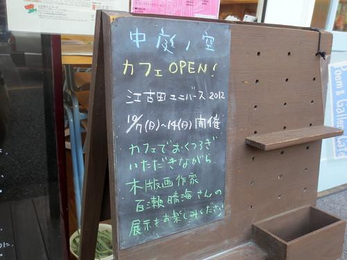 案内@中庭ノ空(江古田)