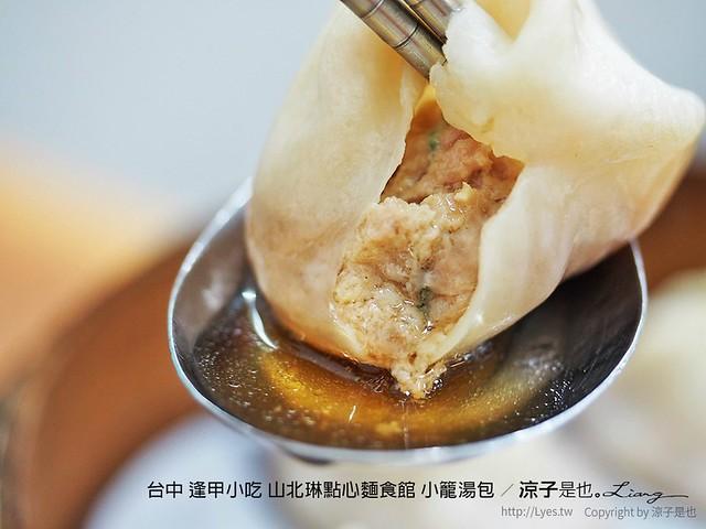 台中 逢甲小吃 山北琳點心麵食館 小籠湯包 12