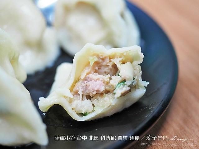 陸軍小館 台中 北區 科博館 眷村 麵食 12