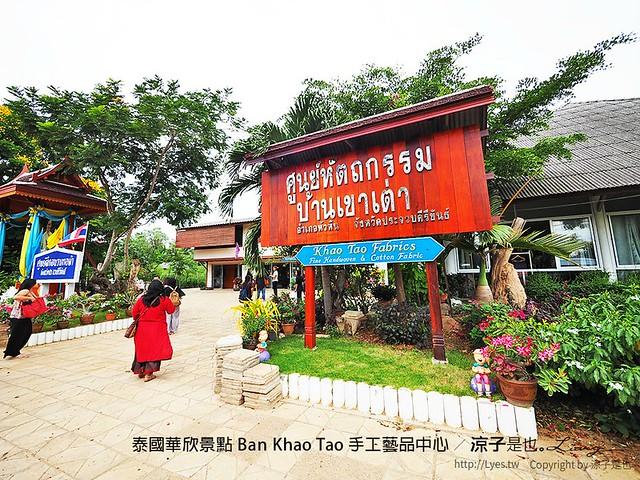 泰國華欣景點 Ban Khao Tao 手工藝品中心 5