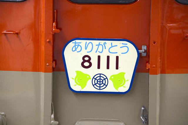 東武8000系8111FHM