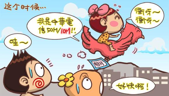 中華電信網路文-02