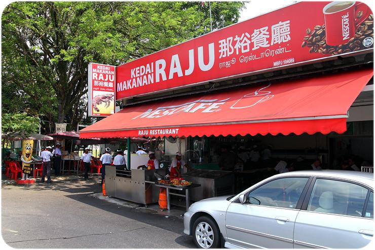 raju-restaurant-pj