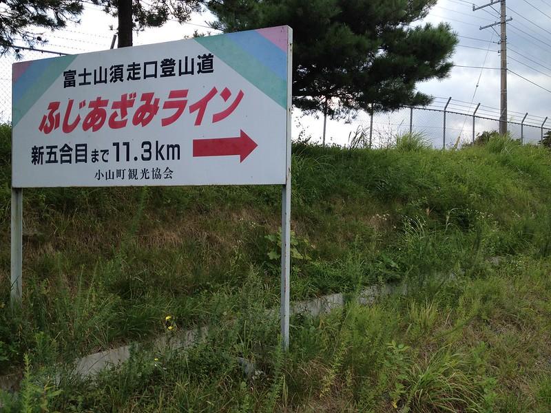 富士あざみライン