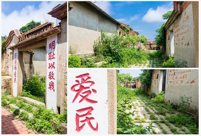 瓊林古聚落