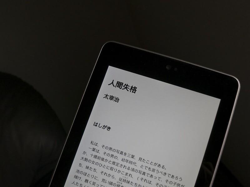 Google Nexus 7 フォント