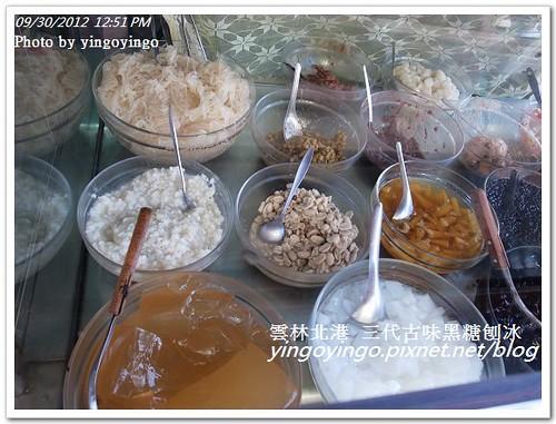 雲林北港_三代古早黑糖刨冰20120930_R0080142