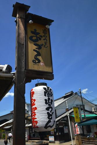 2012夏日大作戰 - 京都 - 嵐山 - おづる (1)