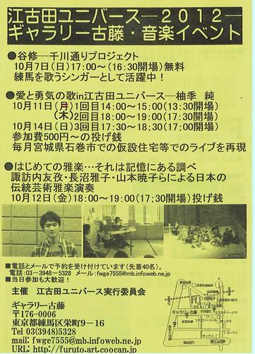 音楽イベント@ギャラリー古藤(江古田)