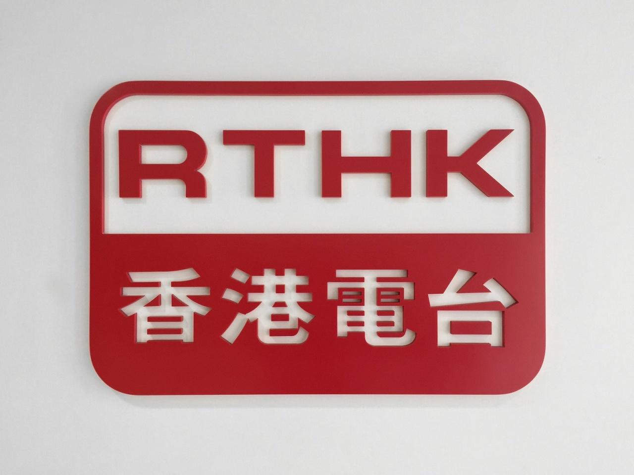 (香港電台官方網站圖片)