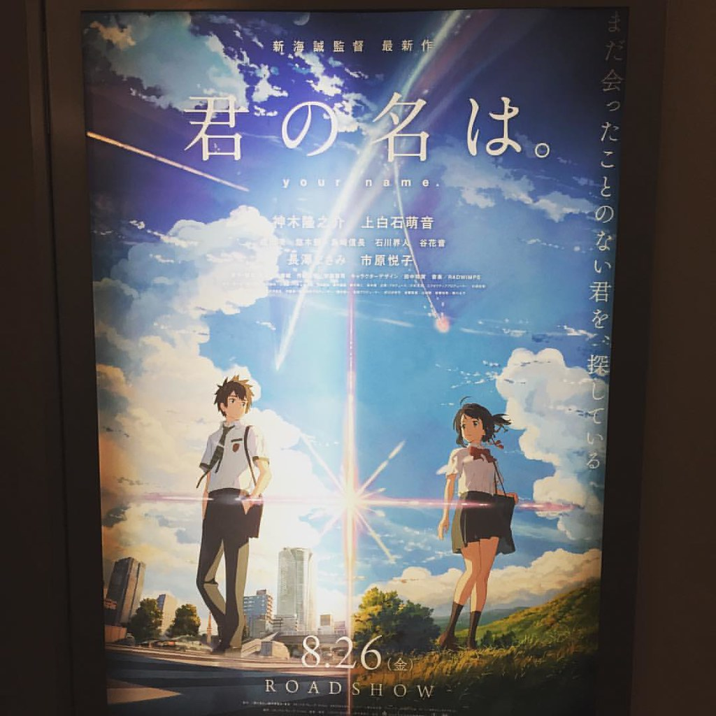 なるほど良い話だった。涙が伝う #movie #kiminonawa