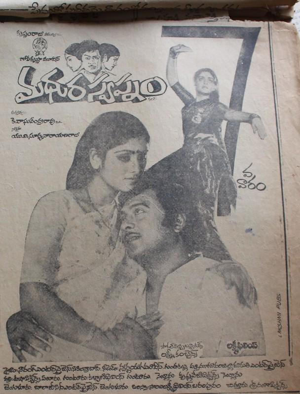 Madhuraswapnam