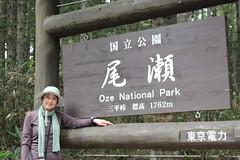 三平峠で尾瀬の風景とお別れ