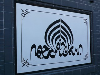 Back door mosque sign