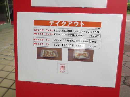 テイクアウト@福ぎょうざ(練馬)