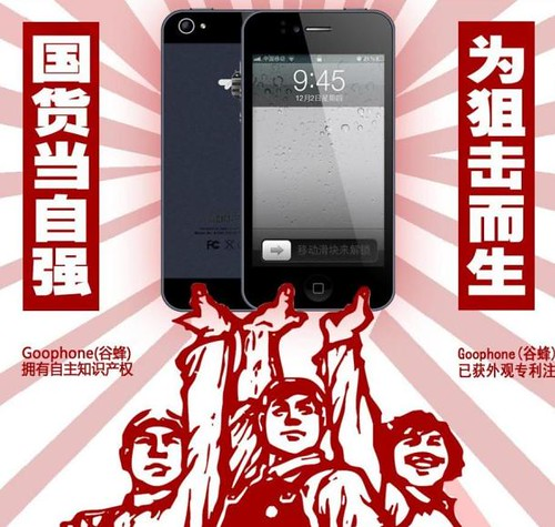 GooPhone 谷蜂 Claims To Have Patented The iPhone 5′s Design In China : So a clone to sue Apple on iPhone 5?