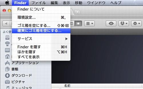 Mac ゴミ箱 空にする 消えない( ;∀;)