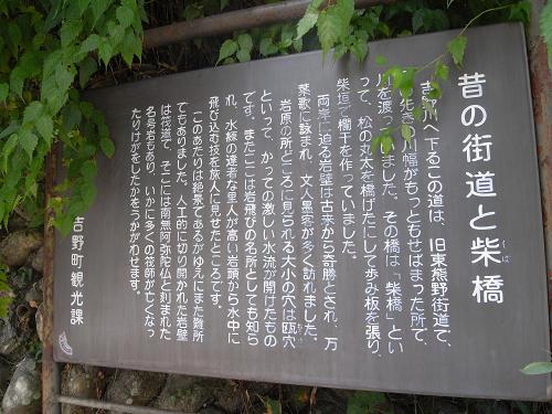 宮滝遺跡周辺@吉野町-12