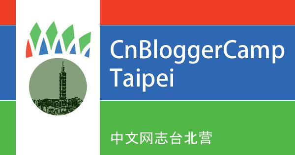 CnBloggerCamp_Taipei