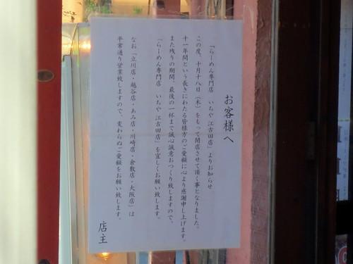 張り紙@いちや(江古田)