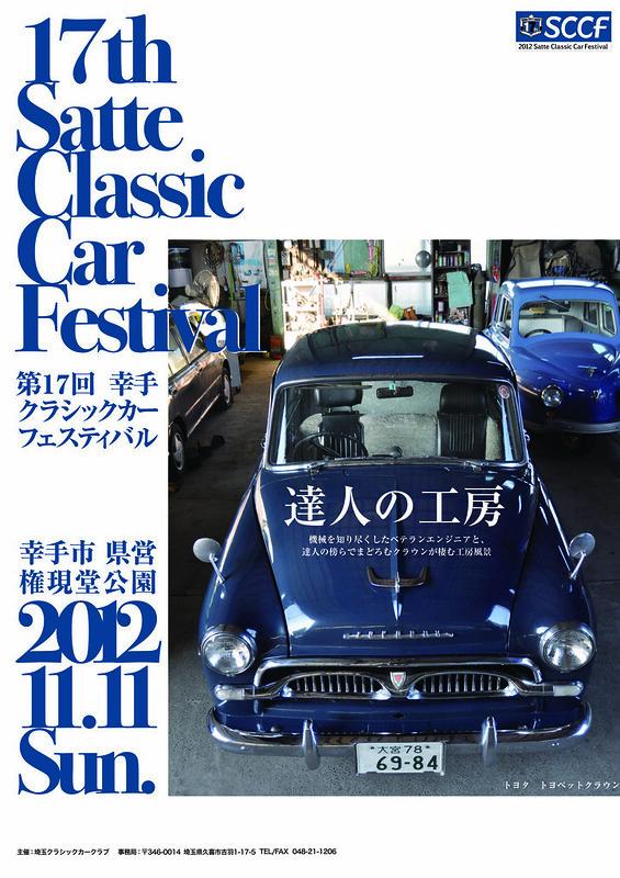 Satte Classic Car Fes 2012