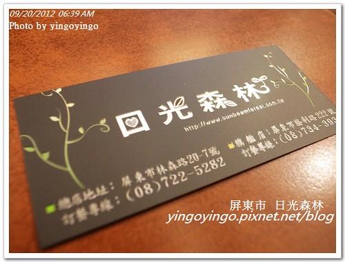 屏東市_日光森林20120920_R0079600