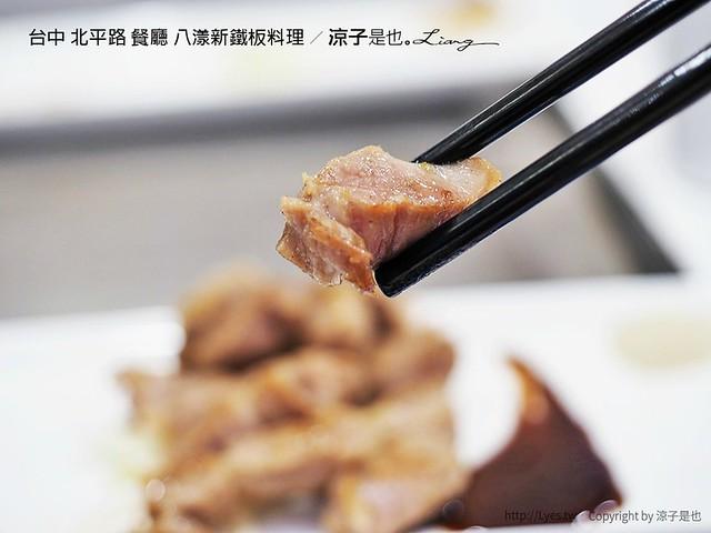 台中 北平路 餐廳 八漾新鐵板料理 20