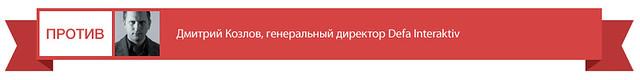 dkozlov_contra