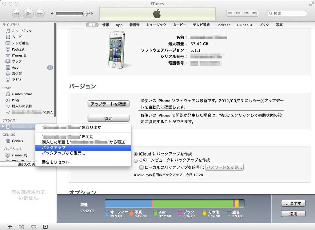 iTunesのバックアップ画面
