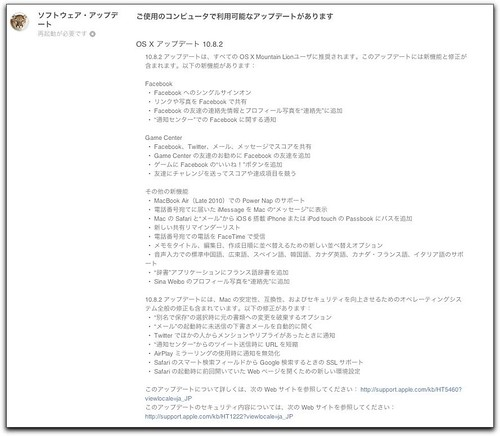 OS X Lion 10.8.2アップデータ