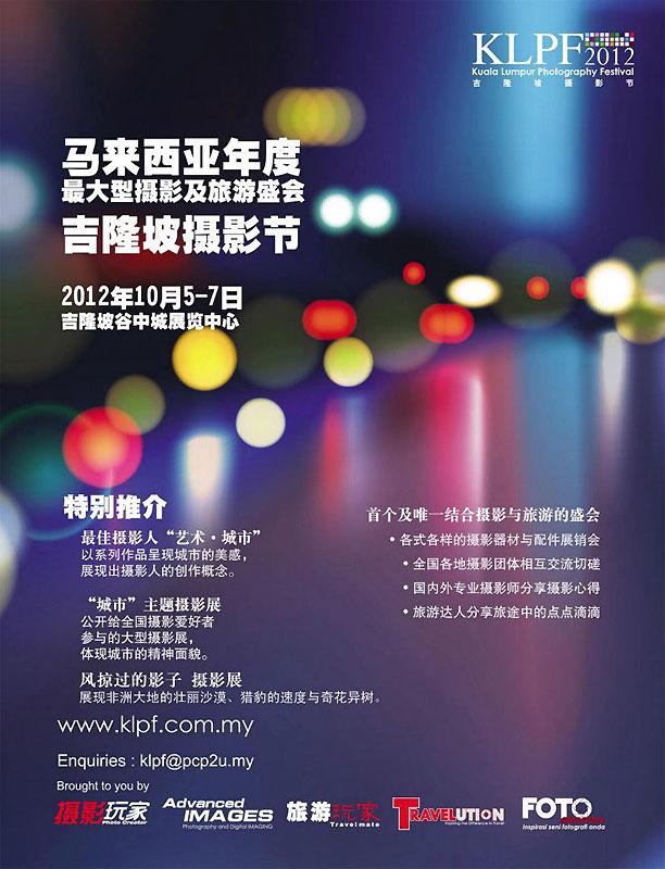 KLPF Chinese 2012