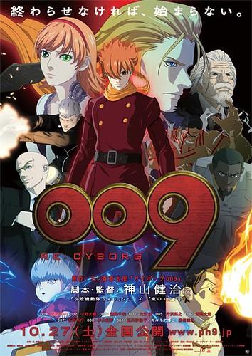 120929(1) - 預定10/27上映的3D立體劇場版《009 RECYBORG》公佈博士代言人、最新海報與正式版預告片! (1/2)