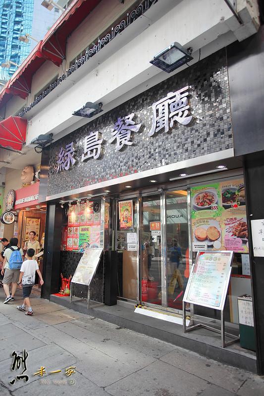 香港24H美食|綠島餐廳