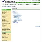 lib.meiji.ac.jp