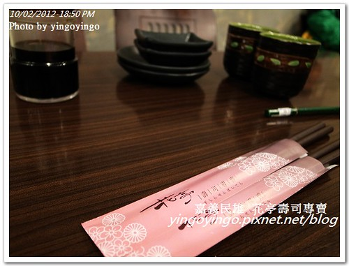 嘉義民雄_花亭壽司專賣20121002_R0080157