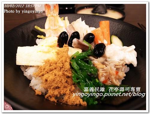 嘉義民雄_花亭壽司專賣20121002_R0080162
