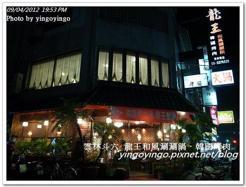 雲林斗六_龍王和風涮涮鍋20120904_R0071297