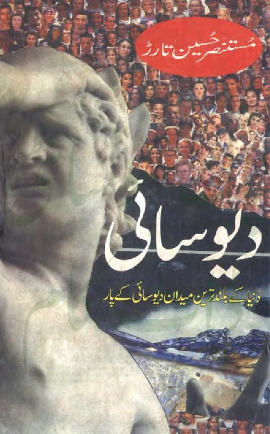 Deosaii is a very well written complex script novel which depicts normal emotions and behaviour of human like love hate greed power and fear, writen by Mustansar Hussain Tarar , Mustansar Hussain Tarar is a very famous and popular specialy among female readers