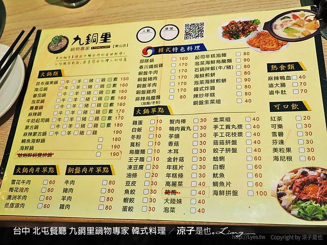 台中 北屯餐廳 九銅里鍋物專家 韓式料理 1