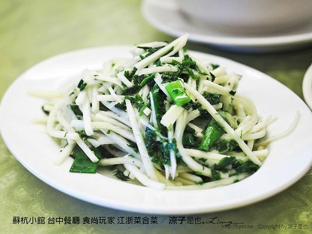 蘇杭小館 台中餐廳 食尚玩家 江浙菜合菜 13