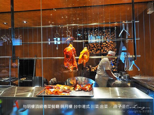 与玥樓頂級粵菜餐廳 與月樓 台中港式 川菜 合菜 38