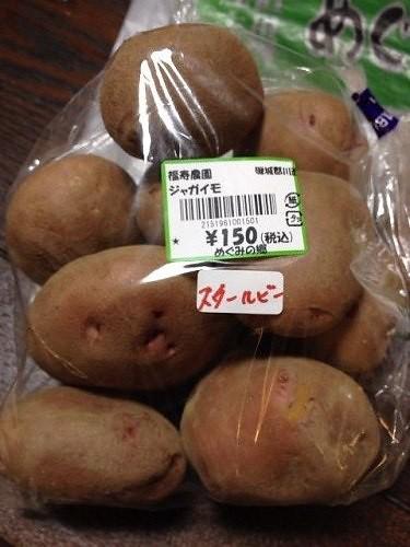 ジャガイモ2種@めぐみの郷-02