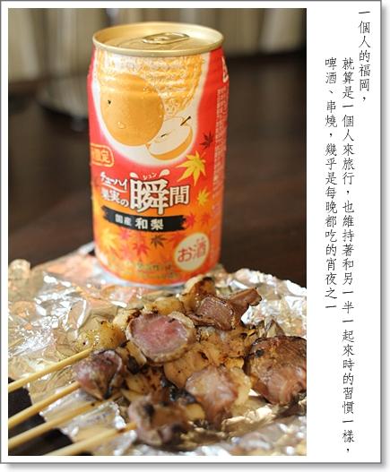 20120823_FukuokaAlone_0150 f