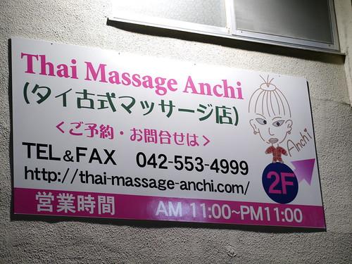 タイ式マッサージ「アンチー」福生店