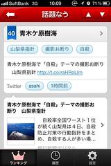 話題なう iOSアプリ