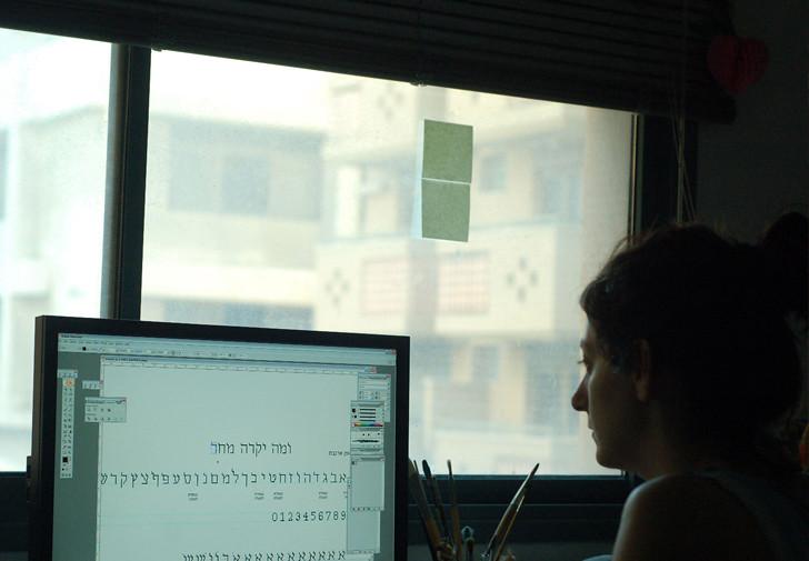 תמונה של שמרית מיום העבודה, צילום: עמי נבו