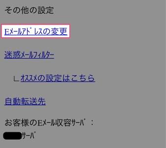 iPhone5_au_mail008