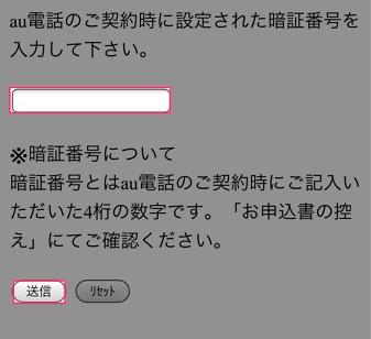 iPhone5_au_mail009