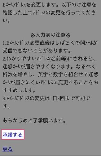 iPhone5_au_mail010